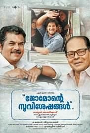 Jomonte Suviseshangal (Malayalam) - Event Cinemas